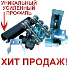Комплект малый для откатных ворот ROLLGRAND (Украина) с черной шиной 6 метров. До 4,5 м, 400 кг